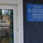 В Ірпені відкрилася нова амбулаторія