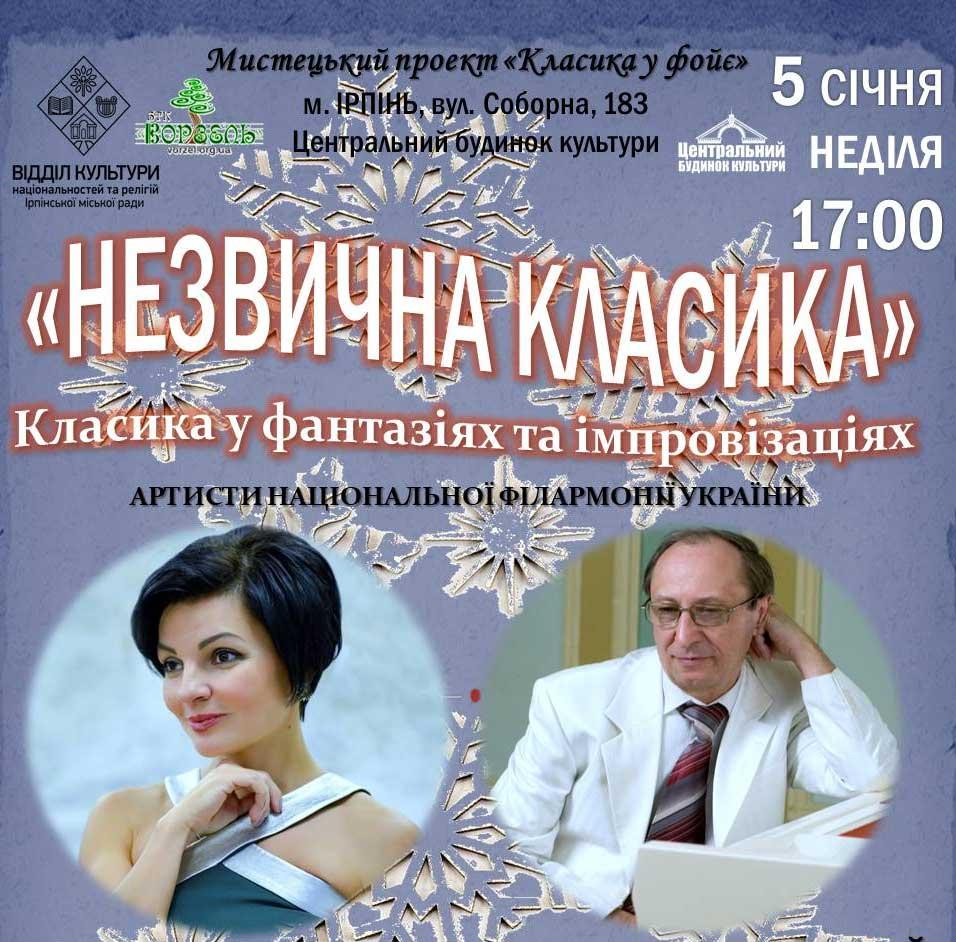 У Будинку культури Ірпеня пройде концертна програма за участю заслужених артистів України